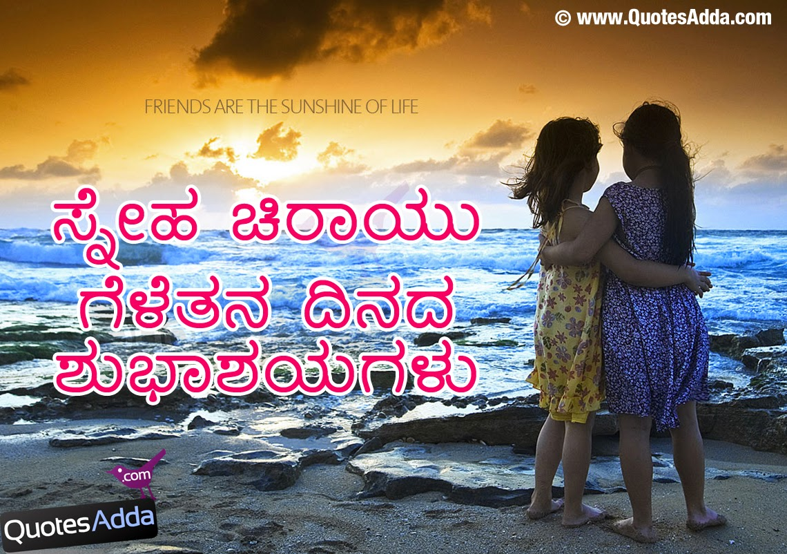 kannada nice friendship day messages for girls quotesadda   telugu quotes tamil quotes