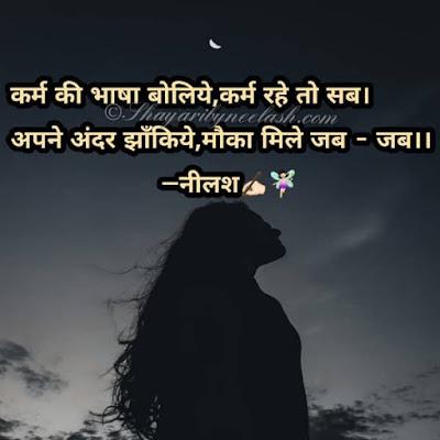 SUVICHAR, Suvichar Hindi, Suvichar Images, Good Morning Suvichar, Hindi Suvichar , सुविचार,