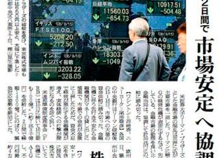 periodico japones impreso con escritura tategaki