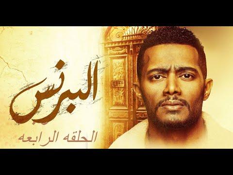 مسلسل البرنس | الحلقه الرابعة 4 بطولة محمد رمضان | Prince Series - Episode 4
