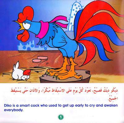 قصص اطفال قصيرة - مغامرات ديكو الفصيح بالعربية والإنجليزية PDF
