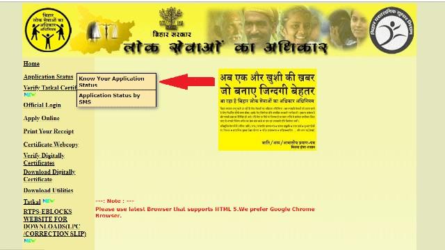 आरटीपीएस बिहार ऑनलाइन जाति, निवास, आय प्रमाण पत्र  कैसे आवेदन करे?