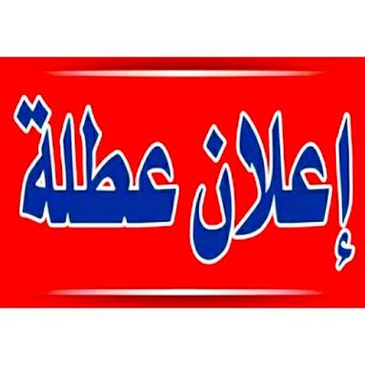 محافظة كركوك تعلن عن تعطيل الدوام الرسمي يوم الأربعاء المقبل