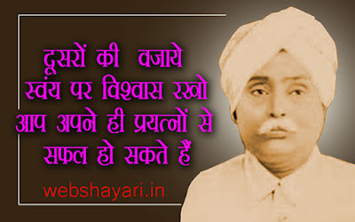 lala lajpat rai motivational thought