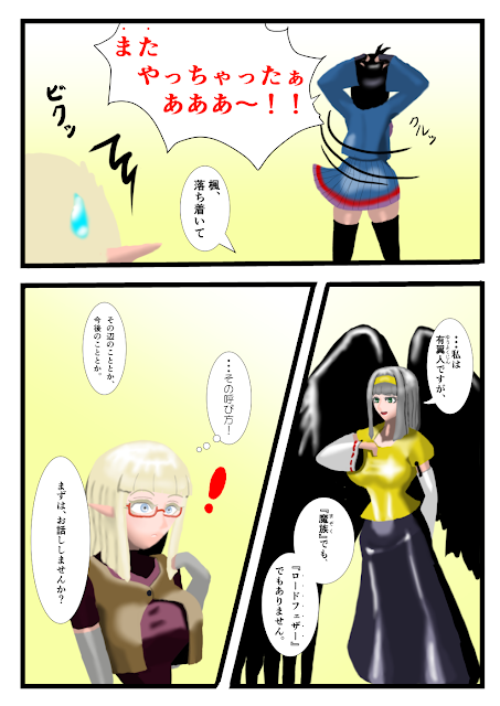 【ほっとする】楓さんが往く!_本編:ページ5【Web漫画】