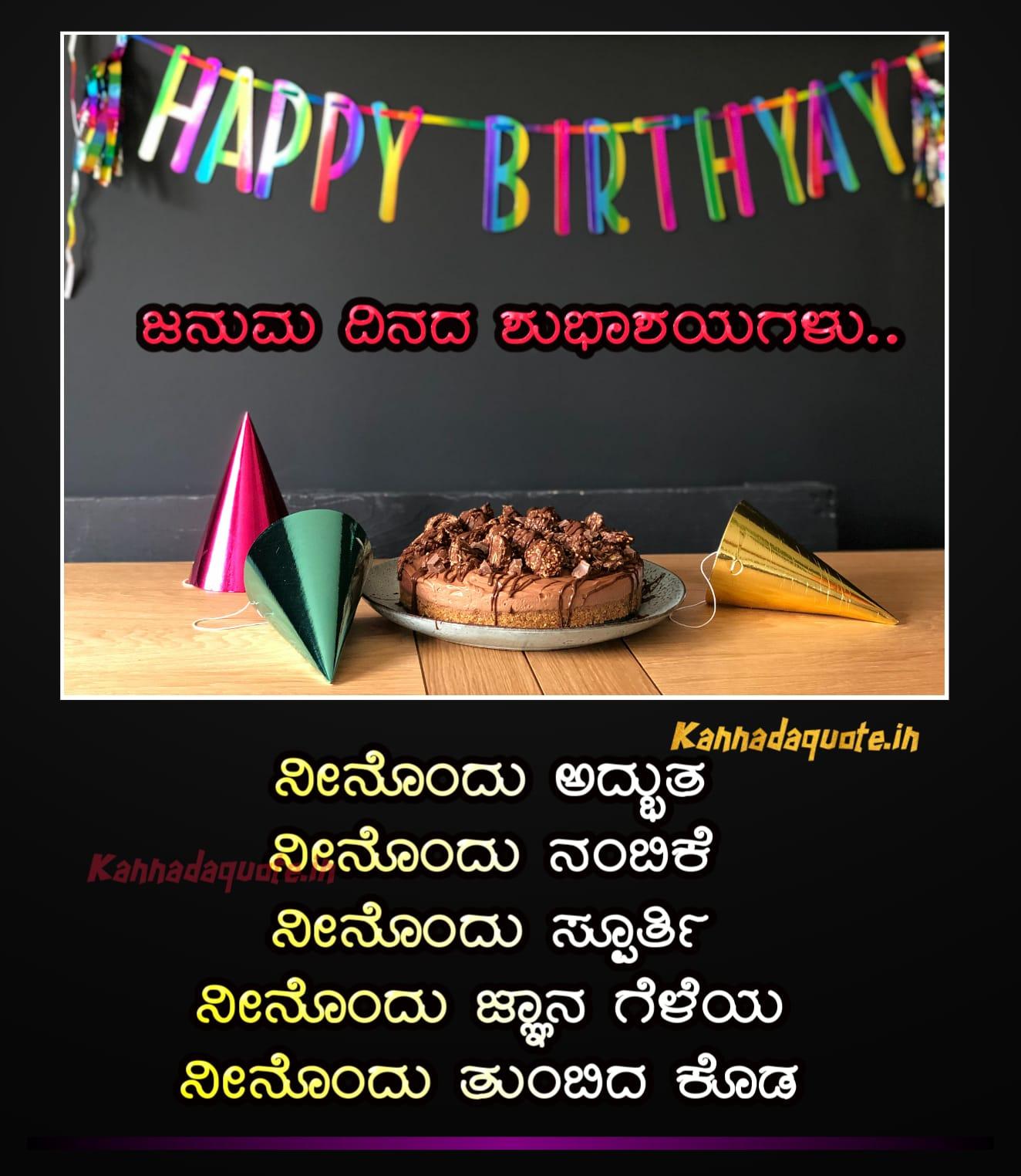 40 Happy Birthday Wishes In Kannada Language 2021 Santhosh anudhu odhu thrikonavadhadu helavu sariyagi niravagi mathu sukha santhosh thumbira biku nambike ninu helaragu anchuthiya thumba thagulthiya salpa dinadali mathu heradhu dinadali barute nin huttu habba dina. 40 happy birthday wishes in kannada language 2021