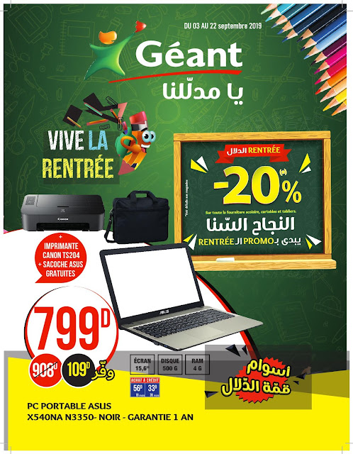 catalogue geant tunisie rentree scolaire septembre 2019