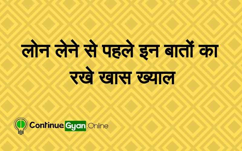Remember Things to Getting a Loan in Hindi