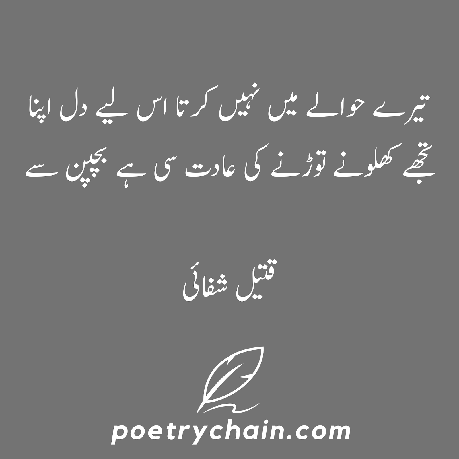 BeWafa Poetry    Sad Poetry    2 Line Poetry