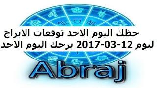 حظك اليوم الاحد توقعات الابراج ليوم 12-03-2017 برجك اليوم الاحد