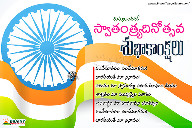 happy independence day best sayings, quotes greetings on independence day in telugu