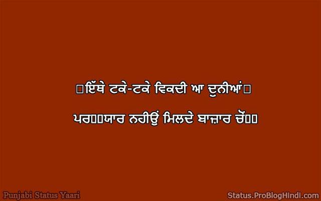 yaari dosti status punjabi