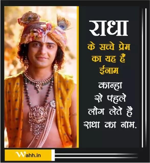 Radha Krishna Ka Pyaar