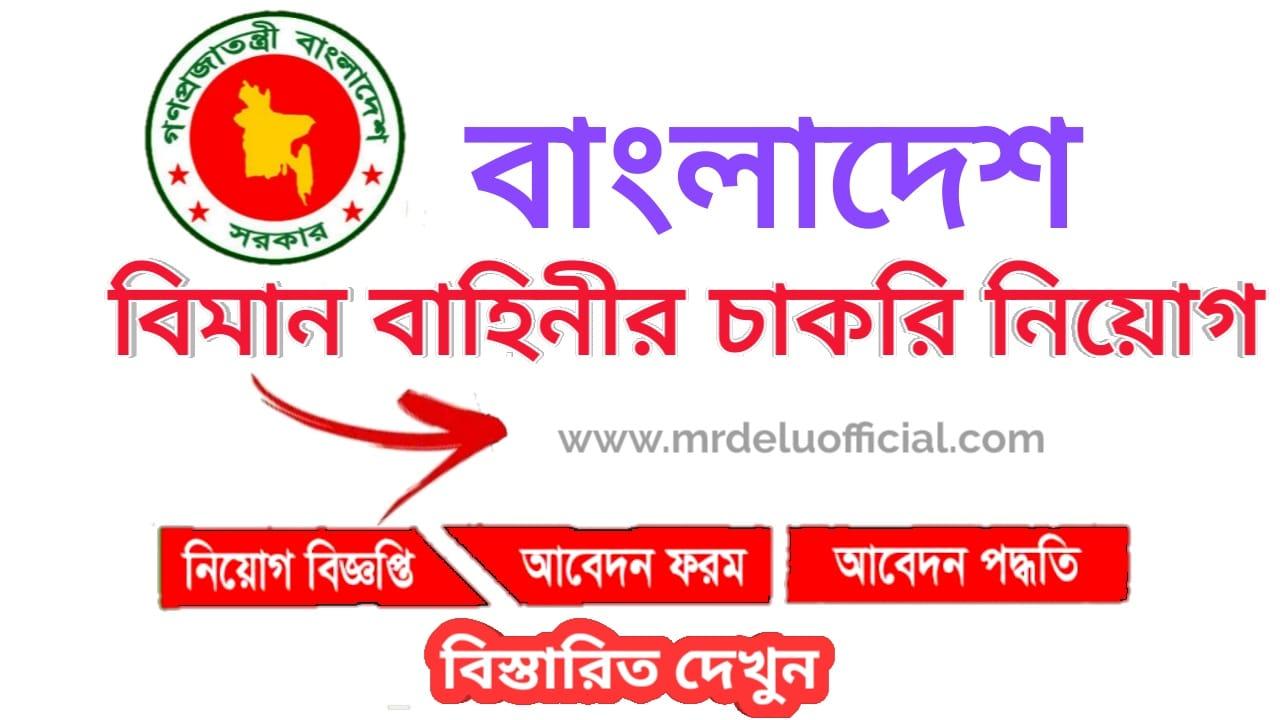 বাংলাদেশ বিমান বাহিনীর চাকরির বিজ্ঞপ্তি ২০২০-Bangladesh Air Force Job Circular 2020