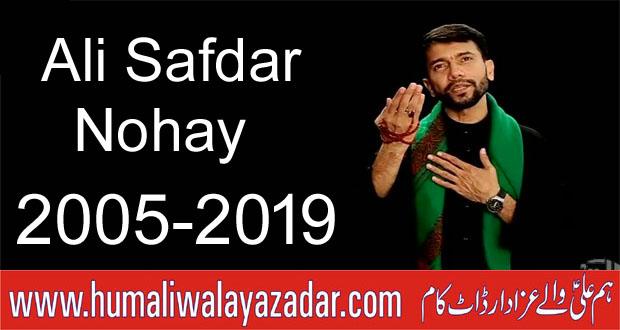 Hum Ali Walay