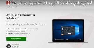 افضل مراجعة و تحميل ل5 برامج مكافحة الفيروسات المجانية2021 | شرح كامل لبرامج مكافحة الفيروسات مع بيان المزايا و العيوب لكل برنامج
