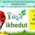 ikhedut Portal Gujarat:2021