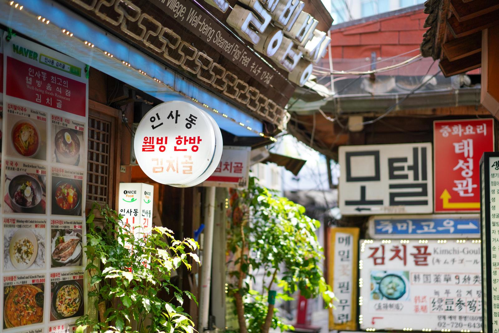 Bulgogi, Seoul