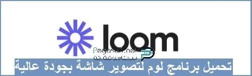 تحميل برنامج Loom لتصوير شاشة الكمبيوتر