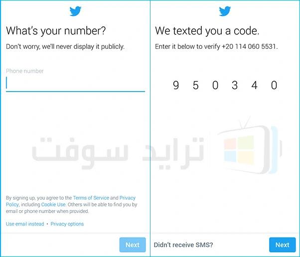 تنزيل برنامج Twitter القديم عربي مجاناً