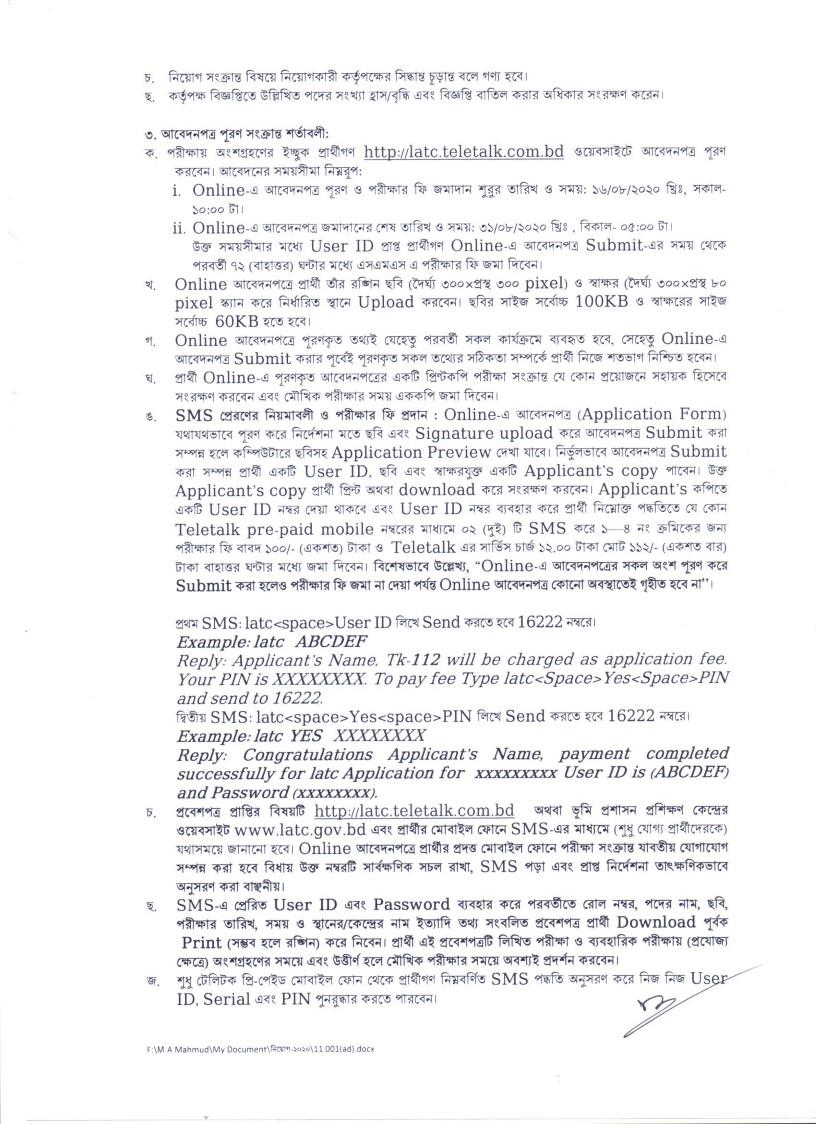 ভূমি মন্ত্রনালয়ে নিয়োগ বিজ্ঞপ্তি 2020