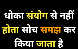 Dhokebaaz Status in Hindi Or Photo