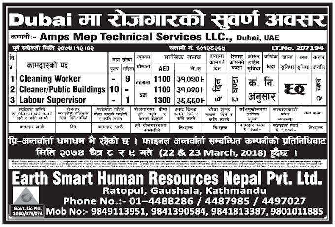 Jobs in Dubai for Nepali, Salary Rs 36,660