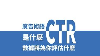 Facebook 廣告 CTR 是什麽 | 數據可以讓你判斷什麽