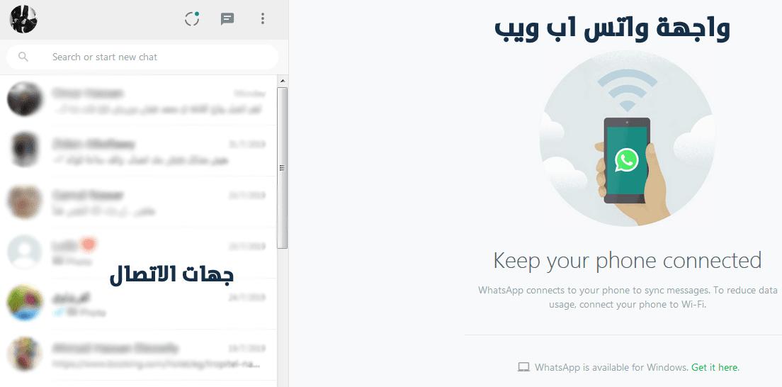 تشغيل واتس اب على متصفح الكمبيوتر