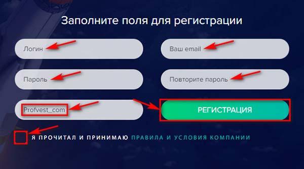 Регистрация в Litex-IT 2