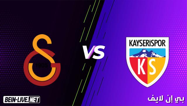 مشاهدة مباراة قيصري سبور وغلطة سراي بث مباشر اليوم بتاريخ 13-03-2021 في الدوري التركي