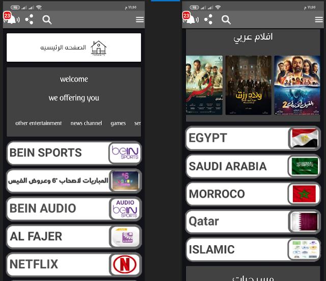 تحميل تطبيق Fathalla tv افضل تطبيق لمشاهدة القنوات العالمية والرياضية