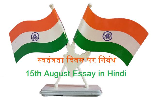 15 अगस्त स्वतंत्रता दिवस पर निबंध : Essay on Independence Day in Hindi