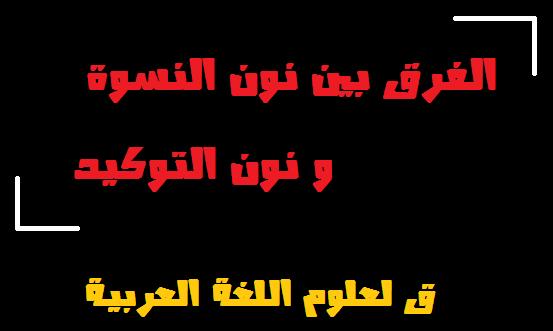 نون التوكيد ونون النسوة :
