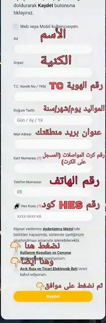 طريقة دمج كرت مواصلات إسطنبول بكود HES (محطة تركيا الأخبارية)