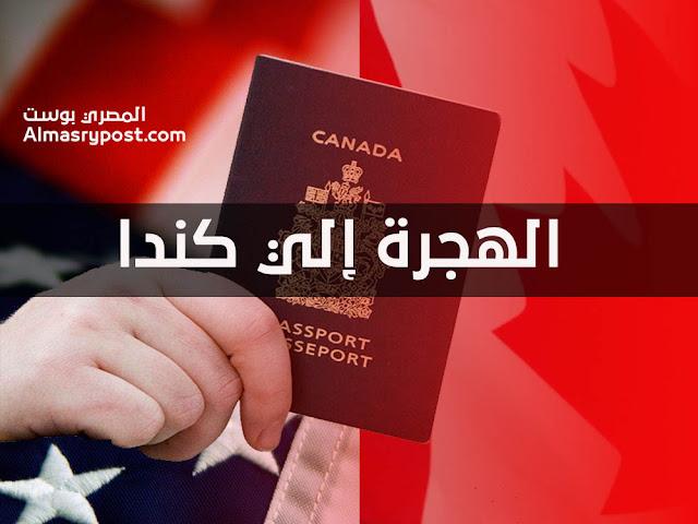 الهجرة الي كندا - الهجرة لكندا - كندا - السفر لكندا