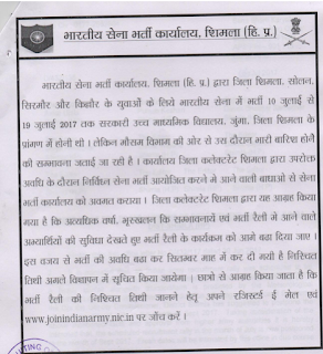 Shimla HP Army  Bharti