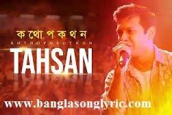 Kothopokothon কথোপকথন Tahsan Lyrics