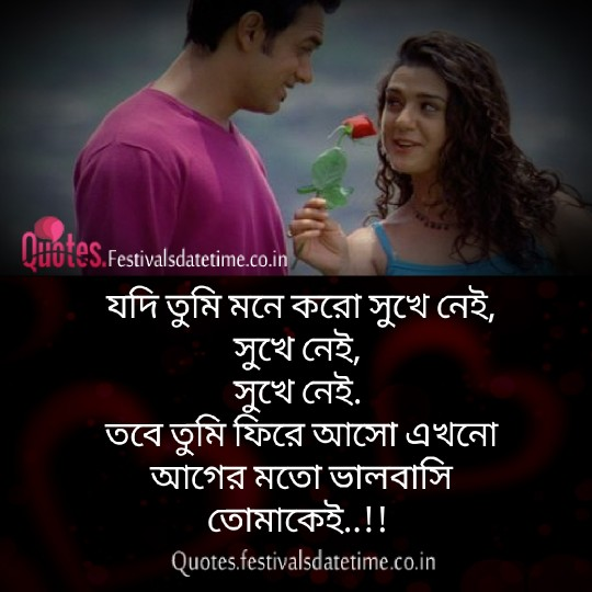 Bangla Facebook Love Status Free Download