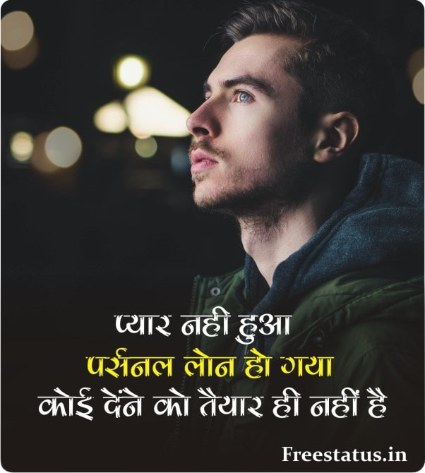 Pyaar-Nahi-Hua-Koi-Personal-Loan-Ho-Gaya