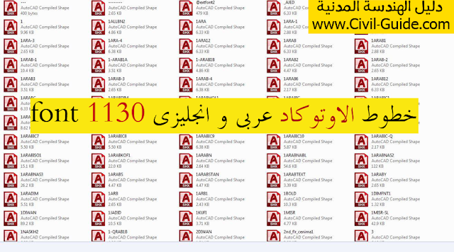 تحميل مكتبة خطوط الاوتوكاد عربى و انجليزى Download Autocad Fonts 1130 font