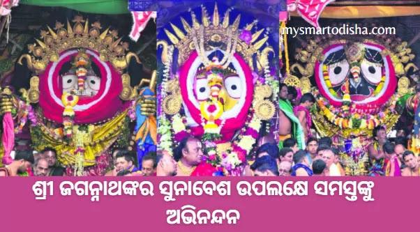 jagannath suna besha hd photo
