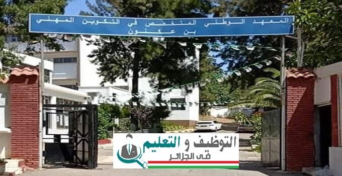 المعهد الوطني المتخصص في التكوين المهني - بن عكنون ولاية الجزائر