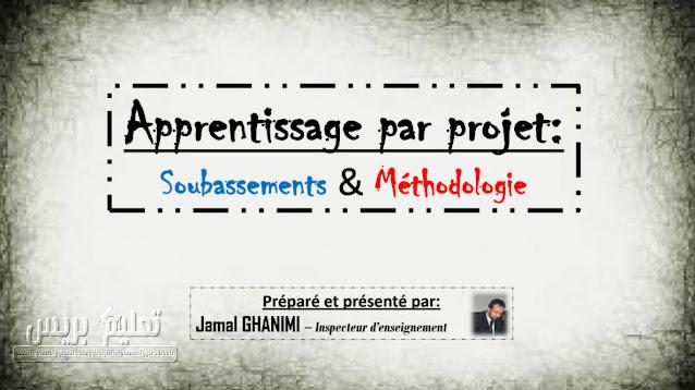 Apprentissage par projet: Fondements et pratique