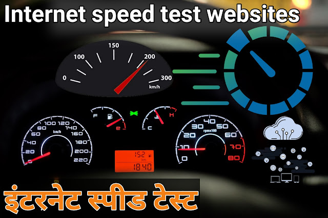 5 best इंटरनेट speed test websites 2020 in Hindi
