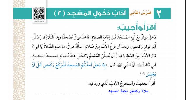 حل درس آداب دخول المسجد 2 الفقه للصف الثالث ابتدائي