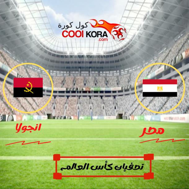 كول كورة تقرير مباراة مصر أمام أنجولا  تصفيات كأس العالم