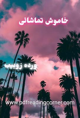 Khamosh Tamashai By Warda Zohaib - PDF Book