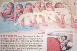 श्योपुर जिला अस्पताल में शनिवार को एक महिला ने एक साथ 6 बच्चों को जन्म दिया