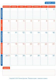 календарь октябрь 2016 скачать бесплатно, календарь флай-леди